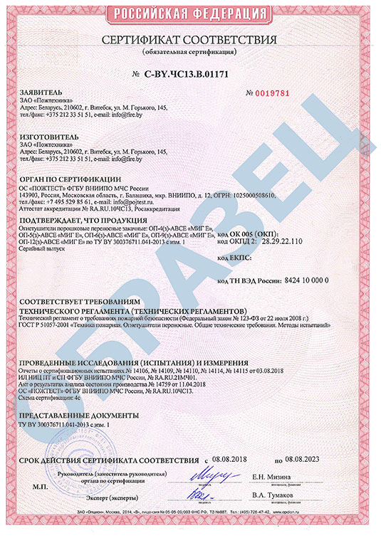 Сертификат на огнетушители ОП МИГ Е с повышенной огнетушащей способностью