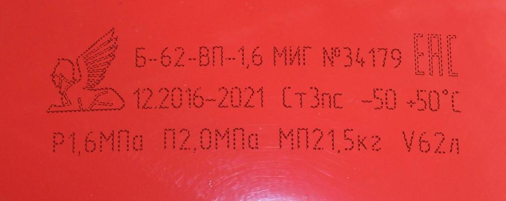 маркировка баллона овп-50