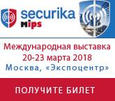 MIPS-2018 Получи электронный билет